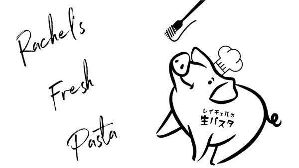 【Rachel's  Fresh Pastaについて】