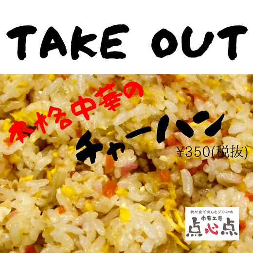 TAKEOUTのサムネイル