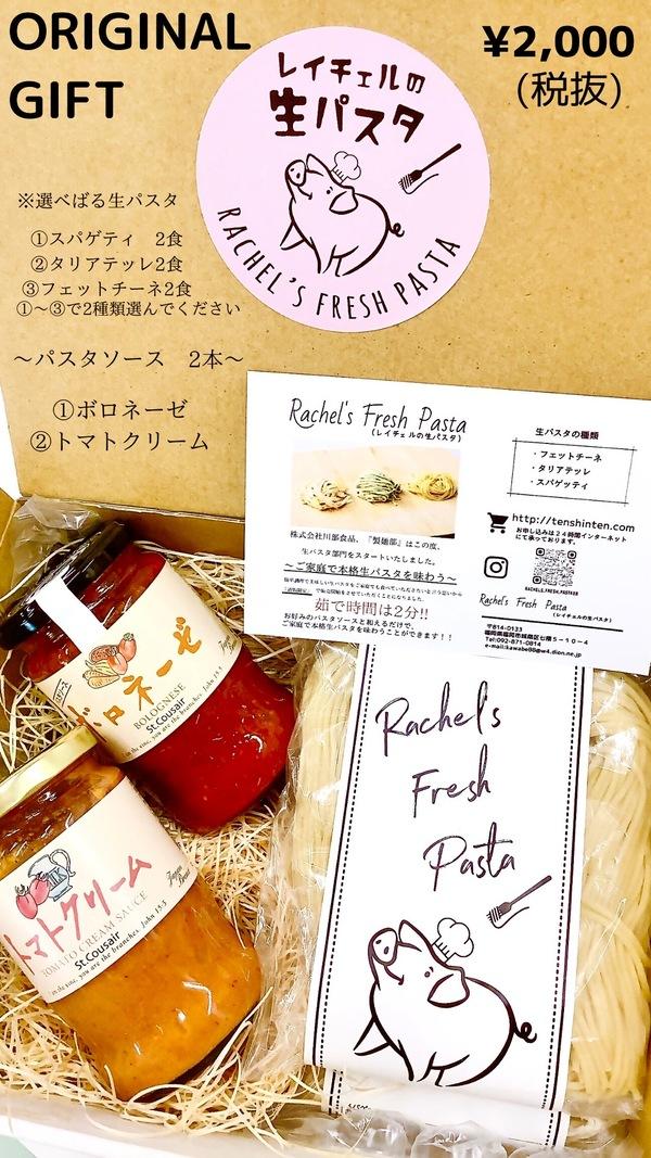 ~Rachel's Fresh PastaからOriginaGiftの紹介~