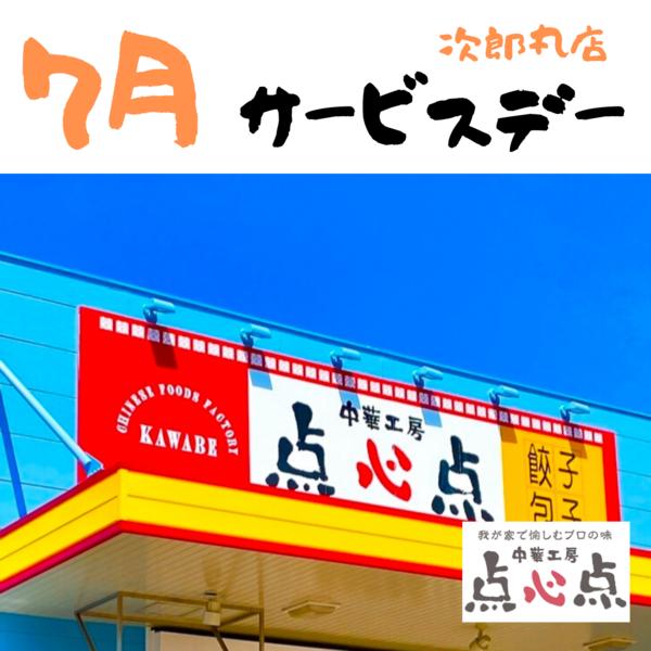 『7月 次郎丸店 サービスデー』