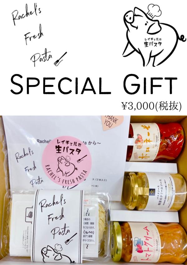 〜レイチェルの生パスタから『Special Gift』の登場〜