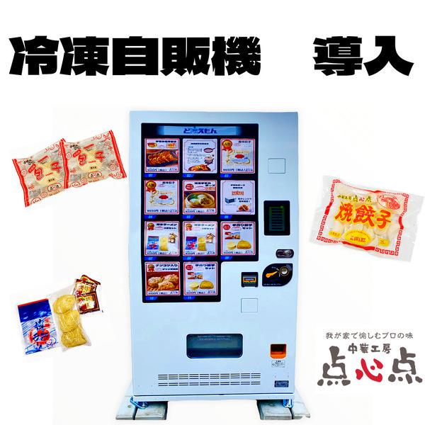 冷凍自販機 導入しました!
