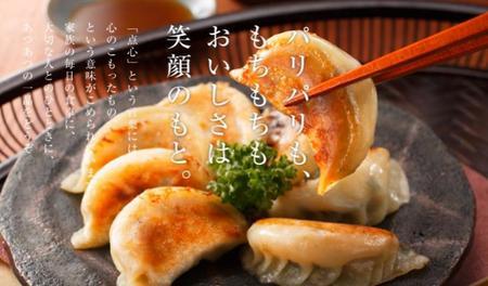 焼餃子(冷凍) 50個入り