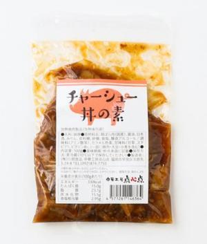 チャーシュー丼の素(冷蔵) 100g