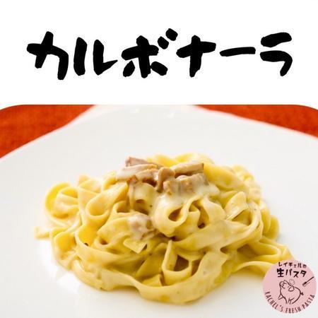 Rachel's Fresh Pasta 【お試しセット】  生タリアテッレ5mm