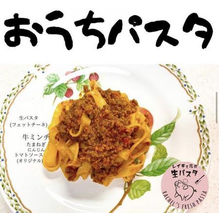Rachel's Fresh Pasta 【お試しセット】生フェットチーネ 8mm