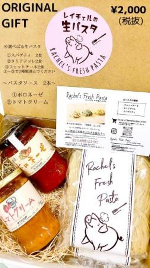 Original Gift ②